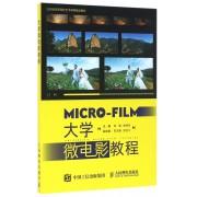 大学微电影教程(21世纪高等院校艺术课程精品教材)