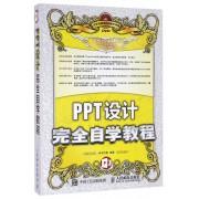 PPT设计完全自学教程(附光盘)