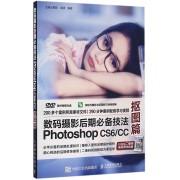 数码摄影后期必备技法Photoshop CS6\CC(附光盘抠图篇)