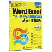 Word Excel2010二合一商务办公从入门到精通(附光盘)