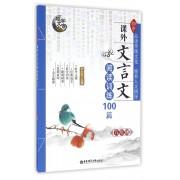 初中课外文言文阅读训练100篇(8年级)