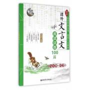 初中课外文言文阅读训练100篇(9年级+中考)