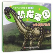 恐龙帝国(大恐龙和小恐龙注音版)/大图大字我爱读