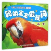 聪明宝宝爱提问(鸟类注音版)/大图大字我爱读