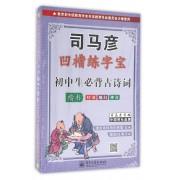初中生必背古诗词(楷书)/司马彦凹槽练字宝