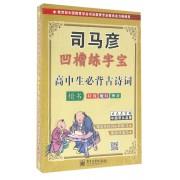 高中生必背古诗词(楷书)/司马彦凹槽练字宝
