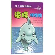 海豚找妹妹/哇海洋动物好有趣