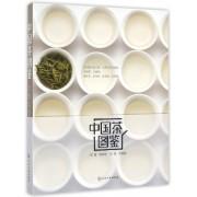 中国茶图鉴