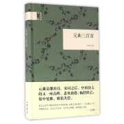 元曲三百首(精)/国民阅读经典