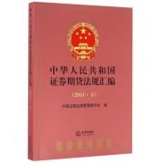 中华人民共和国证券期货法规汇编(2015下)