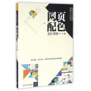 网页配色设计手册(写给设计师的书)