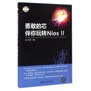 勇敢的芯伴你玩转NiosⅡ/电子设计与嵌入式开发实践丛书