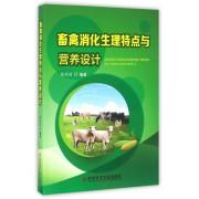 畜禽消化生理特点与营养设计