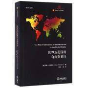 世界及美国的自由贸易区/自由贸易法治译丛