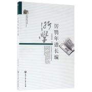 厉鹗年谱长编/当代浙江学术文库