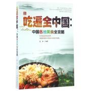 吃遍全中国--中国各地美食全攻略