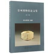 常州博物馆论文集(第1辑)