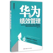 华为的绩效管理/华为员工培训读本系列