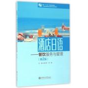 酒店日语--餐饮服务与管理(第2版21世纪高职高专日语专业系列教材)
