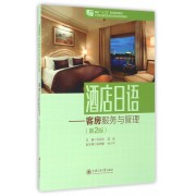 酒店日语--客房服务与管理(第2版21世纪高职高专日语专业系列教材)