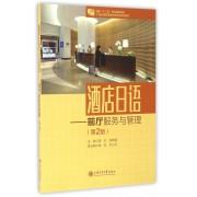 酒店日语--前厅服务与管理(第2版21世纪高职高专日语专业系列教材)