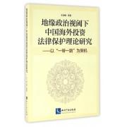 地缘政治视阈下中国海外投资法律保护理论研究--以一带一路为契机