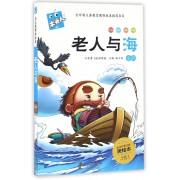 老人与海(全彩必读名著注音美绘本)/木头人