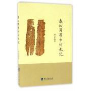 秦汉简帛字词札记