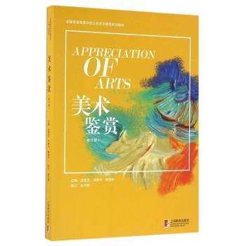 美术鉴赏(修订版全国普通高等学校公共艺术课程系列教材)