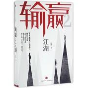 输赢(2江湖十年纪念版全新修订)
