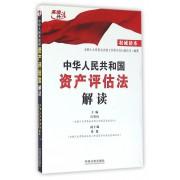 中华人民共和国资产评估法解读/高端释法
