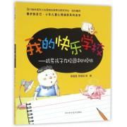 我的快乐学校--疏导孩子在校园中的烦恼/最好的自己少年儿童心理健康系列读本