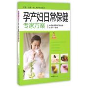 孕产妇日常保健专家方案/妊娠分娩育儿专家方案系列