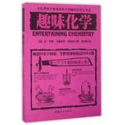 趣味化学/全世界孩子最喜爱的大师趣味科学丛书