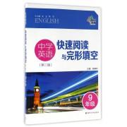 中学英语快速阅读与完形填空(9年级第3版)