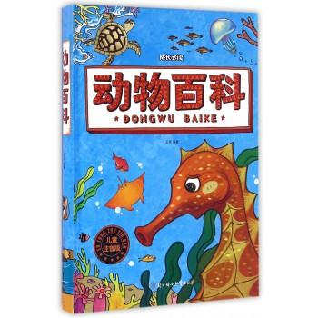 动物百科(儿童注音版)(精)