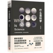 什么是科学