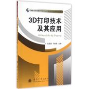 3D打印技术及其应用(国家级实验教学示范中心工程创新实践课程系列教材)