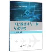 飞行器设计与工程专业导论(航空航天工程类专业规划教材)