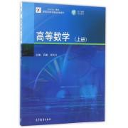 高等数学(上iCourse教材)/高等农林院校基础课程系列