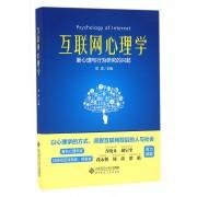 互联网心理学(新心理与行为研究的兴起)