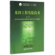基因工程实验技术(第2版全国高等农林院校十二五规划教材)
