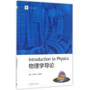 物理学导论(iCourse教材)