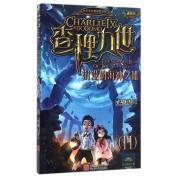 查理九世(进级版11沉没的海神之船)/墨多多谜境冒险系列