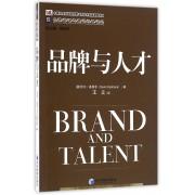 品牌与人才/品牌管理与建设经典译丛