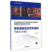 串联谐振型逆变电源的节能设计理论/能源革命与绿色发展丛书