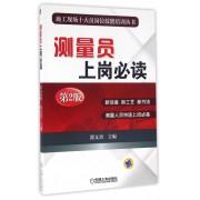 测量员上岗必读(第2版)/施工现场十大员岗位技能培训丛书