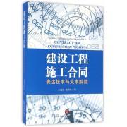 建设工程施工合同(表达技术与文本解读)