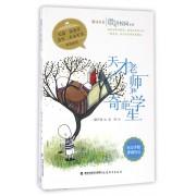 天才老师和奇葩学生/微语校园系列/鹿鸣书系