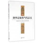 鹊华意象的当代意义(济南历史文化与泉水文化研究论稿)